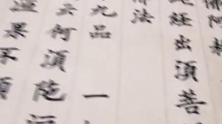 騰金刚經全册