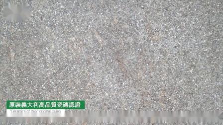 意大利ABK斑岩系列瓷砖//Native Collection
