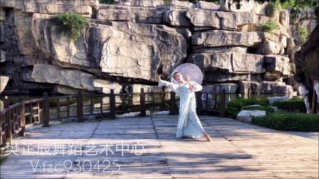 樊芷辰舞蹈《伞美人》古典舞伞舞