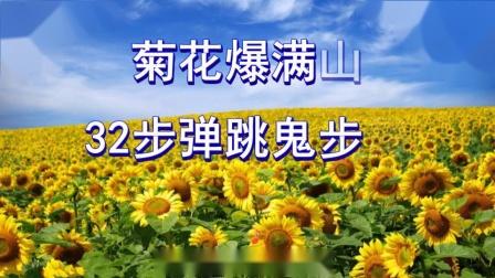 32步鬼步弹跳舞《菊花爆满山》_高清