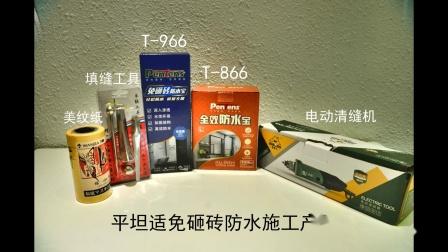 平坦适 卫生间、阳台免砸砖防水详细施工(T-966+T-866)第二种工法