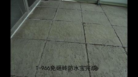 平坦适 卫生间、阳台免砸砖防水详细施工(T-966+T-866)第一种工法
