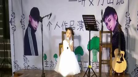 许颂(贝贝)在《童星艾力山个人作品演唱会》上演唱歌曲《月光》