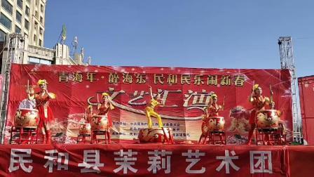 民和县茉莉艺术团盛世鼓舞