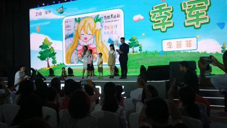 20190815广州智伴涂鸦大赛宝贝获奖精彩片断
