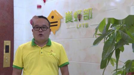 崀蜂部落董事长何龙胜采访同期