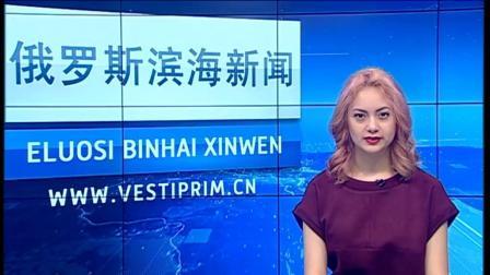 《俄罗斯新闻联播》2019年08月16日