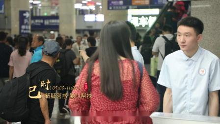 北京西站志愿者服务工作