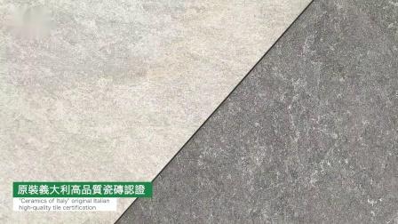 意大利希顿旷野石英系列瓷砖//Quarzi Collection