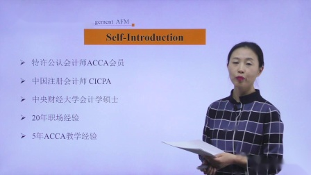 金立品ACCA-AFM (P4)试听课