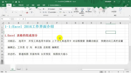 1-1:Excel2016工作界面介绍.wmv