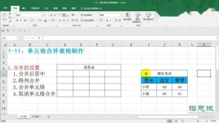1-11:单元格合并表格制作.wmv