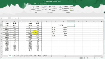 5-1:数据合并计算与分类汇总.wmv