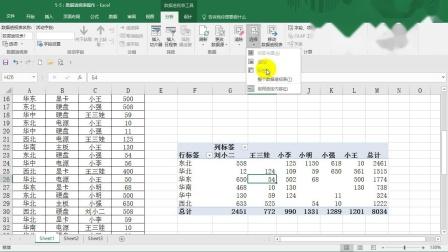 5-5:数据透视表操作.wmv