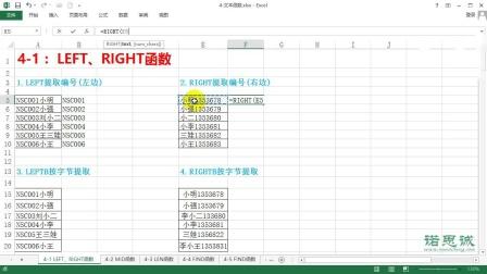 4-1:LEFT RIGHT函数 .wmv