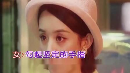 异地爱情故事-崔伟立、孙艺琪 -
