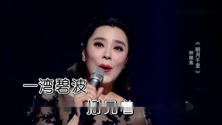 (164)明月千里 钟丽燕 KTV