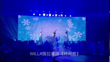 成都WILLA舞团-唯美创新节目《林间鹿》