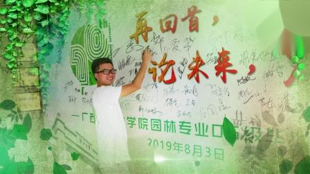 广西大学林学院园林专业05级毕业十周年同学聚会