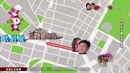 陆毅大柱子唱歌暴露年龄差 师徒街头暴走找中餐馆-花样男团0702