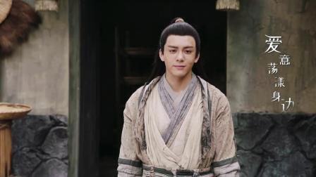 20190319_电视剧《倚天屠龙记》插曲MV《此生惟你》