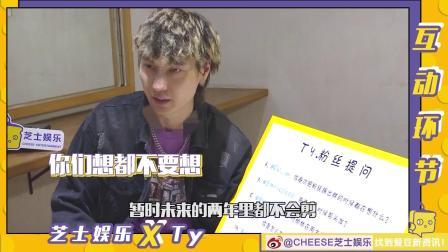 芝士娱乐×Ty:怼天怼地怼粉丝,这样拽拽的Ty怎能不爱