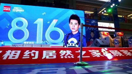 816全民顾家日(第六季)活动现场短片