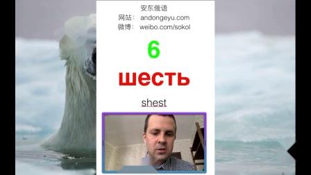 俄语中的数字怎么说1到10 俄语数字读法