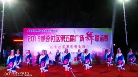 2019年威奇社区第五届广场舞联宜赛舞蹈《雪域鸿踏》一等奖威奇社区舞林队