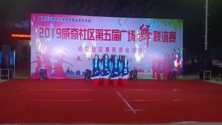 2019年威奇社区第五届广场舞联谊赛舞蹈一等奖《雪域鸿踏》威奇社区舞林队