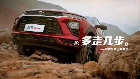 上汽通用雪佛兰创界RS 精锐新悍SUV 15秒广告2