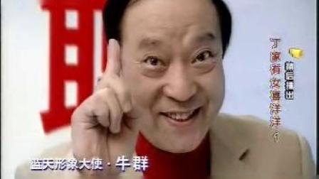 山东蓝天学校2008年广告