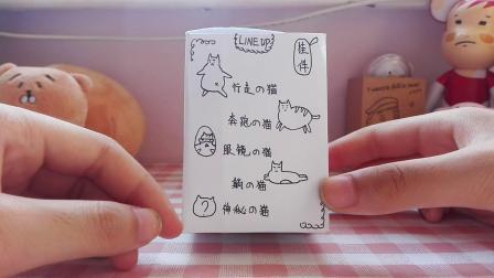 【陌九】宅猫🐱第一弹自制盲盒