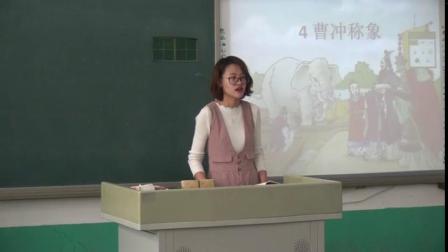 部编版二年级语文上册 4 曹冲称象_第3套_国家一等奖_优质课视频(配课件教案)