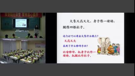 部编版二年级语文上册 4 曹冲称象_第4套_国家一等奖_优质课视频(配课件教案)