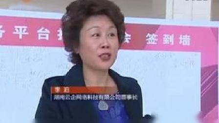 长沙打造特色电商平台-湖南教育台