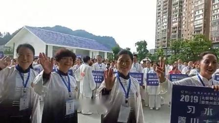 2019.8.26--30日习水县二个队参加全省太极拳比赛均获一、二等奖