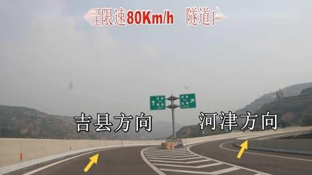 西交口收费站至吉县方向出行路线