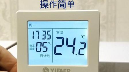 YiFAER依法儿WK908温控器首图视频