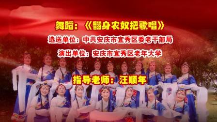舞蹈:《翻身农奴把歌唱》安庆市老年文艺汇演 视频欣赏