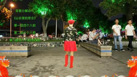 兰兰广场舞