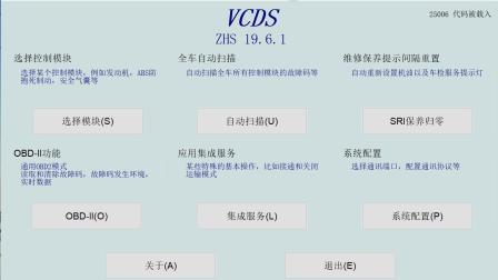 VCDS之ODIS工程师对应车型代码确认