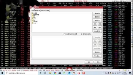 通达信EBK文件的使用,导入和导出方法