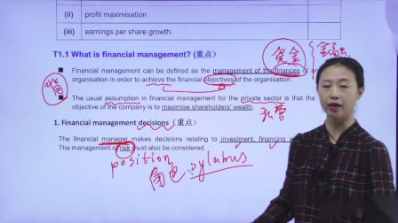 ACCA国际注册会计师F9 (FM) Topic 1:Financial Management and Financial Objectives 金立品网课