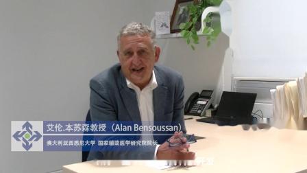 澳大利亚西悉尼大学国家辅助医学研究院院长 艾伦.本苏森教授:神威药业加强国际合作,推进现代中药新发展