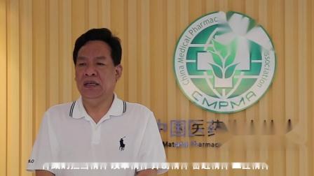 中国医药物资协会执行会长兼秘书长刘忠良:神威药业实现了从传统体制到现代体制的华丽转身