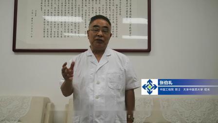 张伯礼院士:神威药业坚守创新与质量,开启引领现代中药新篇章
