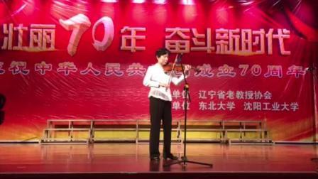 壮丽70年 奋斗新时代 小提琴现场独奏实况:雁南飞
