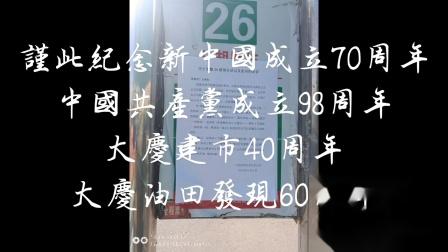 《谨此献礼祖国70周年》[燕都湖边景色大饱口福]大庆油田公交西区分公司26路(让胡路公交场站→燕都第一城)前方第一视角展望