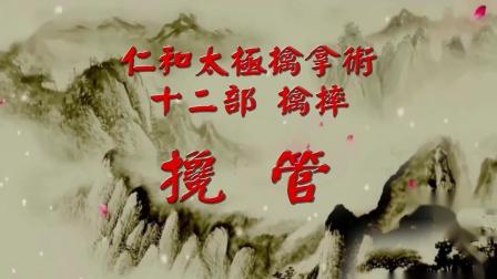 十二章 擒摔-8搀管--仁和太极擒拿术-张吉平编制
